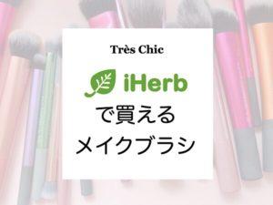 iHerbで買えるおすすめのメイクブラシ(アイハーブおすすめ)