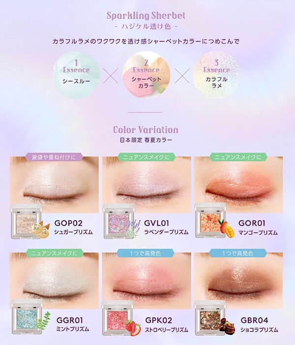 ミシャの日本限定アイシャドウグリッタープリズム全色紹介