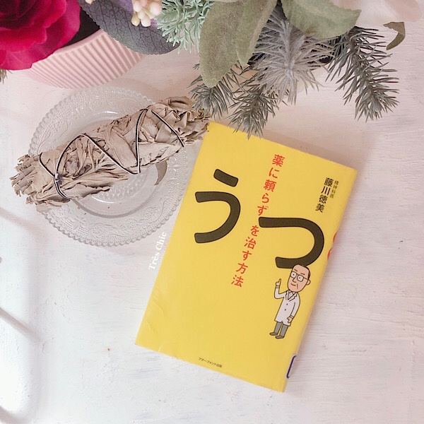 『薬に頼らずうつを治す方法』藤川徳美 #私の冬季うつ対策