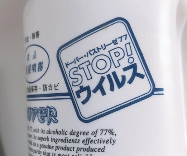 ドーバー パストリーゼ77 でメイク道具除菌#コロナ時代のメイク道具除菌のおすすめ