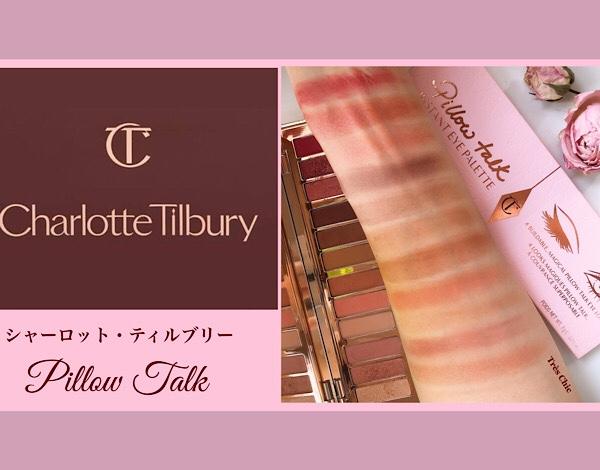 Charlotte Tilbury(シャーロット・ティルブリー)のアイシャドウパレットPillow Talk Instant Palette をレビュー
