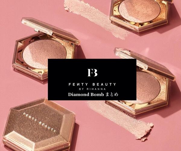 フェンティビューティー(Fenty Beauty Daimond Bomb の最新情報(新色&既存色まとめ)y Beauty Daimond Bomb の最新情報(新色&既存色まとめ)