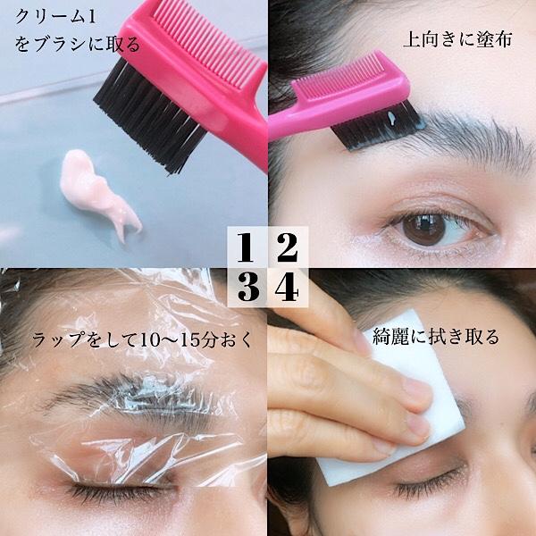 まつ毛パーマ液でセルフブロウラミネート(眉毛パーマ)のやり方