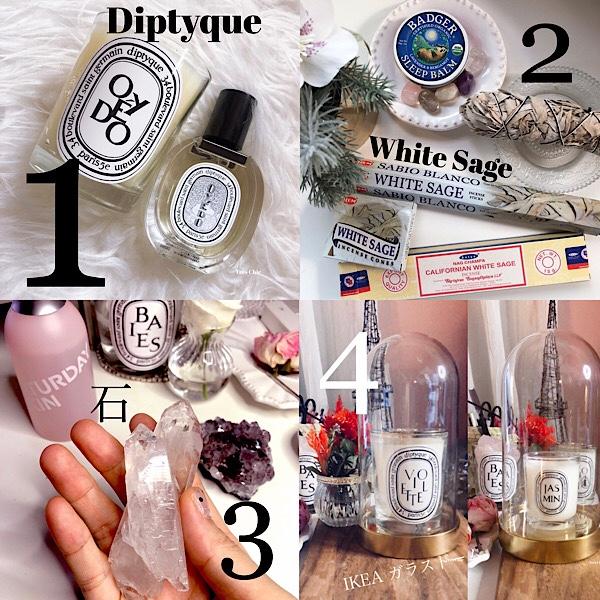 2020年に買ってよかったものや好きだったものを紹介します(食べ物や好きな人も!)Diptyque Oyedo, ディプティックのキャンドル、HEM ホワイトセージ, アイハーブで買ったサタデースキン