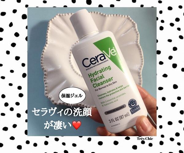 CeraVe(セラヴィ)凄いのはモイスチャライジングクリームだけではない!洗顔がめっちゃ良いので使い方など口コミしとく