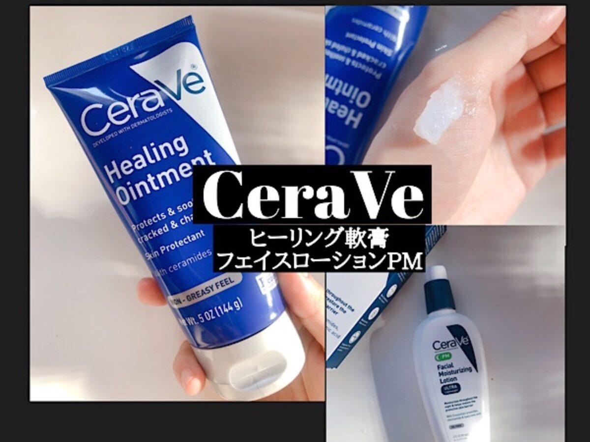 CeraVe(セラヴィ)ヒーリング軟膏とファイシャルモイスチャライジングローションPMをレビュー(iherb購入品🌿)
