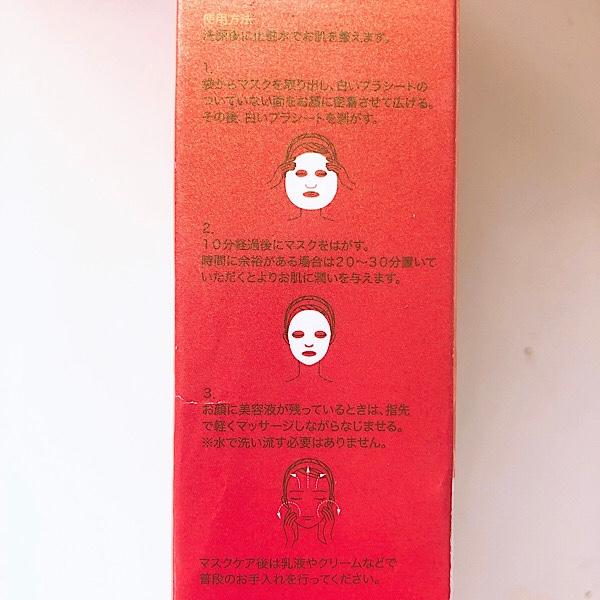台湾のシートマスク 私のきれい日記(我的美麗日記)官ツバメの巣マスクはハリ不足向きのアンチエイジングなパック