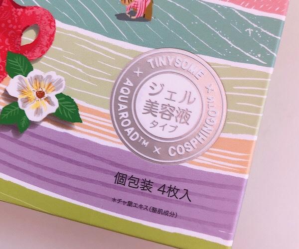 台湾のシートマスク 私のきれい日記(我的美麗日記)にはジェル美容液とクリーム美容液タイプの2種類がある