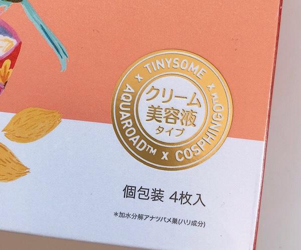 台湾のシートマスク 私のきれい日記(我的美麗日記)にはジェル美容液とクリーム美容液の2種類のタイプがある