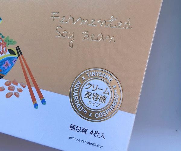 台湾のシートマスク 私のきれい日記(我的美麗日記)の大豆発酵マスクは納豆のパック