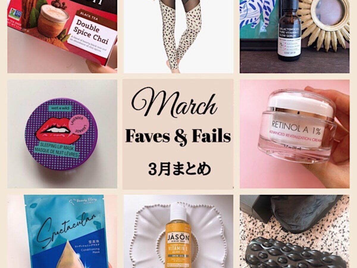 March Faves &Fails 3月のお気に入りといまいちなど