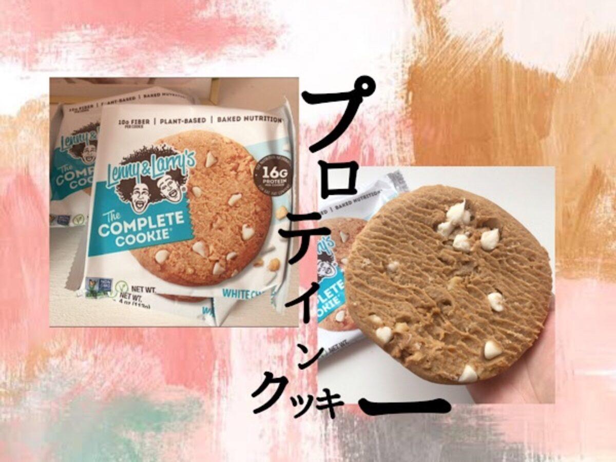 Lenny & Larry'sのプロテインクッキー が美味しい!!が、正直ダイエットには?な話