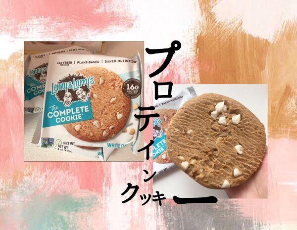 iherbで買えるプロテインクッキーはQuestだけじゃない!Lenny & Larry's のクッキーが美味しい!!が、正直ダイエットにはどうなんだ?って話(アイハーブ購入品