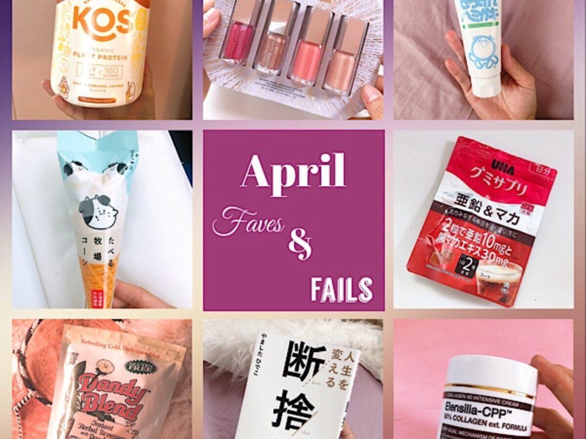 April Faves & Fails 4月のお気に入り&いまいち