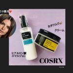 アイハーブで買える韓国コスメCOSRXのカタツムリクリームとCOXIRヒアルロン酸乳液が良すぎる!