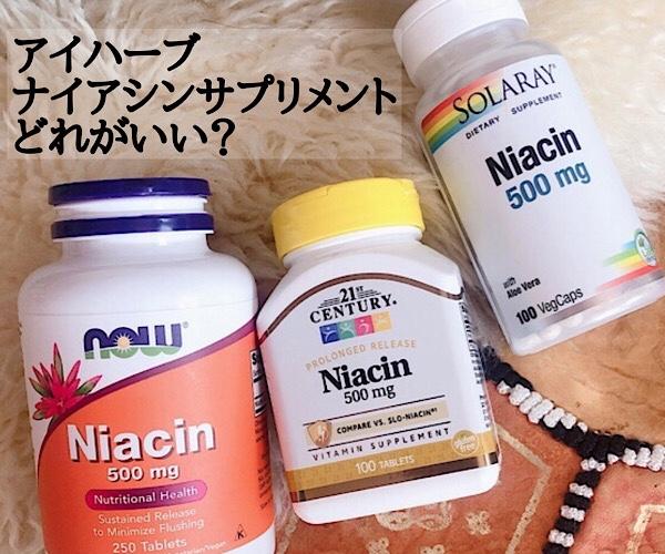 アイハーブのナイアシンのサプリメントはどれがいい?3種類をレビュー!