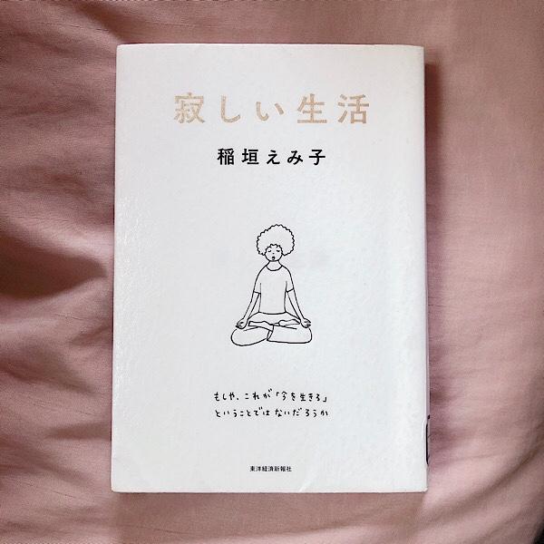 寂しい生活は著者の稲垣えみ子さんの「持たない暮らし」から学べる本