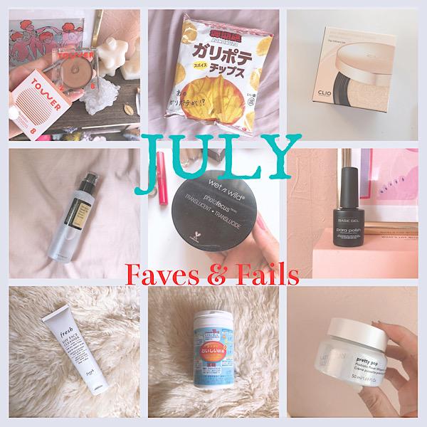 July Faves & Fails 7月のお気に入りやいまいちなど